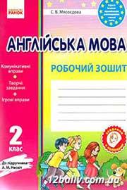 ГДЗ Англійська мова 2 клас С.В. Мясоєдова (2014 рік) Робочий зошит до підручника А.М. Несвіт