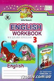 ГДЗ Англійська мова 3 клас несвіт 2014 - робочий зошит з відповідями