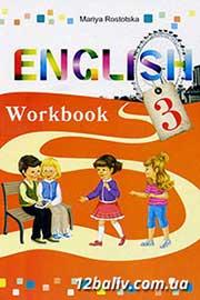 ГДЗ Англійська мова 3 клас Ростоцька Карпюк - відповіді до робочого зошита онлайн