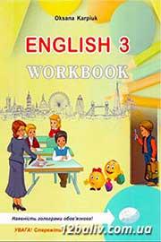 ГДЗ Англійська мова 3 клас О.Д. Карпюк (2014 рік) Робочий зошит