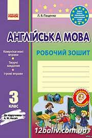ГДЗ Англійська мова 3 клас Пащенко 2014 - Робочий зошит