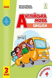 ГДЗ Англійська мова 3 клас С.С. Губарєва,  О. М. Павліченко (2020 рік)