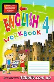 ГДЗ 4 клас Англійська мова Андрієнко - Робочий зошит до підручника Карпюк