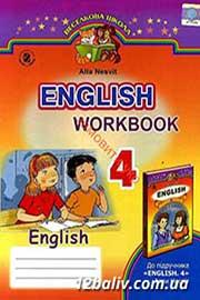 ГДЗ Англійська мова 4 клас А.М. Несвіт (2015 рік) Робочий зошит