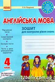 ГДЗ Англійська мова 4 клас Пащенко - Зошит для контролю рівня знань 2015