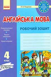 ГДЗ Англійська мова 4 клас Л.В. Пащенко (2016 рік) Робочий зошит