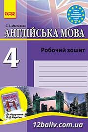 ГДЗ Англійська мова 4 клас С.В. Мясоєдова (2011 рік) Робочий зошит