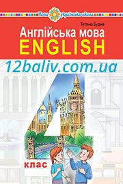 ГДЗ Англійська мова 4 клас Т. Б. Будна (2021 рік)