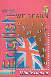 ГДЗ Англійська мова 5 клас А.М. Несвіт (2005 рік)