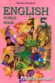 ГДЗ Англійська мова 5 клас О.Д. Карпюк 2005