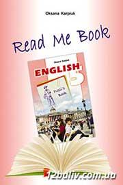 ГДЗ Англійська мова 5 клас Карпюк 2013 - Книга для читання за новою програмою.
