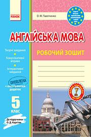 ГДЗ Англійська мова 5 клас О.М. Павліченко (Карпюк) (2018 рік) Робочий зошит (workbook)