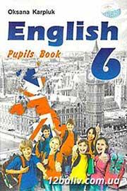 ГДЗ Англійська мова 6 клас О.Д. Карпюк 2014
