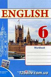ГДЗ Англійська мова 6 клас Косован Робочий зошит до підручника Карпюк 2015 - відповіді за новою програмою онлайн