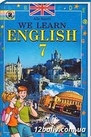 ГДЗ Англійська мова 7 клас А.М. Несвіт (2007 рік)
