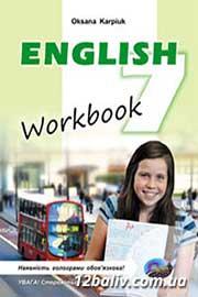ГДЗ Англійська мова 7 клас Оксана Карпюк Робочий зошит 2015 - нова програма онлайн