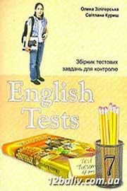 ГДЗ Англійська мова 7 клас Зілігорська Куриш Збірник тестів 2010 - відповіді онлайн