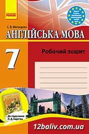 ГДЗ Англійська мова 7 клас Мясоєдова Робочий зошит до підручника Карпюк 2010