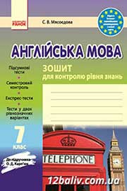 ГДЗ Англійська мова 7 клас С.В. Мясоєдова (2015 рік) Зошит для контролю рівня знань