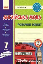 ГДЗ Англійська мова 7 клас Мясоєдова  2016 - Робочий зошит до Карпюк