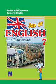 Підручник Англійська мова 7 клас Пахомова 2020 - скачати учебник