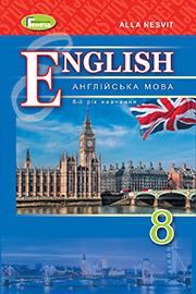 ГДЗ Англійська мова 8 клас А.М. Несвіт (2021 рік) 8-й рік навчання