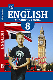 ГДЗ Англійська мова 8 клас Л.І. Морська (2021 рік) 8-й рік навчання