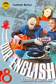 ГДЗ Англійська мова 8 клас Биркун 2008