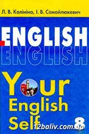 ГДЗ Англійська мова 8 клас Калініна Самойлюкевич 2008