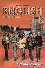 ГДЗ Англійська мова 8 клас Карпюк 2008