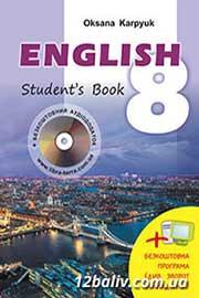 ГДЗ Англійська мова 8 клас Карпюк 2016 - нова програма відповіді онлайн