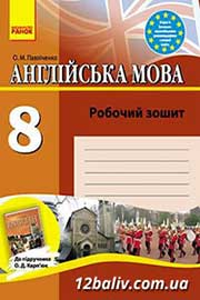ГДЗ Англійська мова 8 клас Павліченко  2013 - Робочий зошит до підручника Карпюк