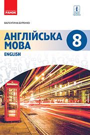 Підручник Англійська мова 8 клас В.М. Буренко 2021 8-й рік навчання