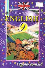 ГДЗ Англійська мова 9 клас Алла Несвіт 2009