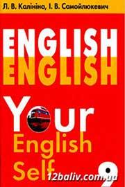 ГДЗ Англійська мова 9 клас Калініна Самойлюкевич 2009 - 8 рік навчання