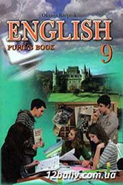 ГДЗ Англійська мова 9 клас О.Д. Карпюк (2009 рік)
