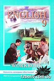 ГДЗ Англійська мова 9 клас О.Д. Карпюк (2012 рік) Робочий зошит