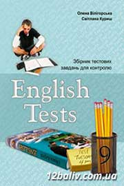 ГДЗ Англійська мова 9 клас О.В. Вілігорська, С.М. Куриш (2011 рік) Збірник тестів
