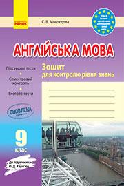 ГДЗ Англійська мова 9 клас С. В. Мясоєдова (2018 рік) Зошит для контролю рівня знань