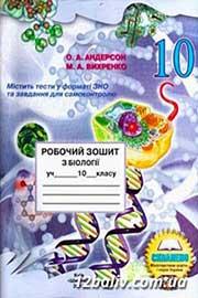 ГДЗ Біологія 10 клас Андерсон О.А. , Вихренко М.А. (2010 рік) Робочий зошит