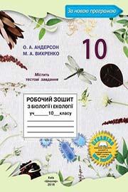 ГДЗ Біологія 10 клас О.А. Андерсон, М.А. Вихренко (2018 рік) Робочий зошит