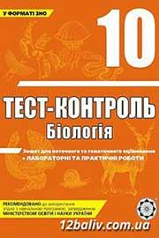 ГДЗ Біологія 10 клас Павленко 2010 - Тест-контроль