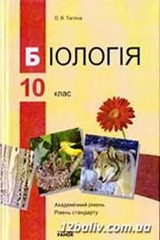 ГДЗ Біологія 10 клас О.В. Тагліна (2010 рік) Академічний рівень