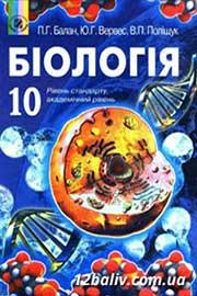 ГДЗ Біологія 10 клас П.Г. Балан, Ю.Г. Вервес, В.П. Поліщук (2010 рік) Академічний рівень