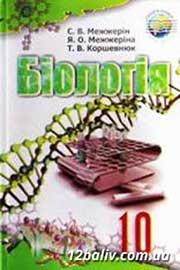 ГДЗ Біологія 10 клас С.В. Межжерін, Я.О. Межжеріна, Т.В. Коршевнюк (2010 рік) Профільний рівень