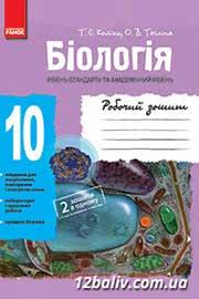 ГДЗ Біологія 10 клас Котик Тагліна 2013 - Робочий зошит