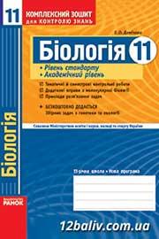 ГДЗ Біологія 11 клас Демічева 2011 - Комплексний зошит