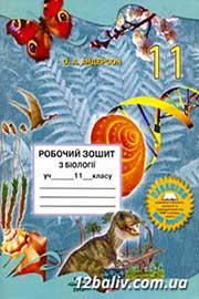 ГДЗ Біологія 11 клас О.А. Андерсон 2014 - Робочий зошит