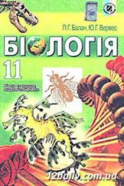 ГДЗ Біологія 11 клас Балан 2011 - Академічний рівень