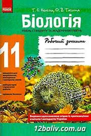 ГДЗ Біологія 11 клас Котик 2014 - Робочий зошит